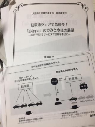 大阪商工会議所 aKippa金谷社長の講演
